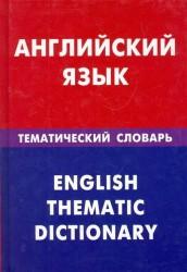 Английский язык. Тематический словарь. 20 000 слов и предложений