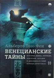 Венецианские тайны. История, мифы, легенды, призраки, загадки и диковины в семи ночных прогулках
