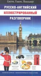 Русско-английский иллюстрированный разговорник