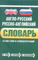 Англо-русский русско-английский словарь : 45 000 слов и словосочетаний