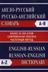 Англо-русский русско-английский словарь Обновленный состав Частотный метод Б.45000 слов