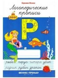"""Логопедические прописи """"Р"""""""