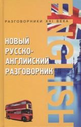 Новый русско-английский разговорник / Изд. 10-е
