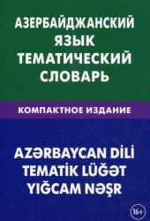 Азербайджанский язык. Тематический словарь. Компактное издание. 10 000 слов. С транскрипцией азербай