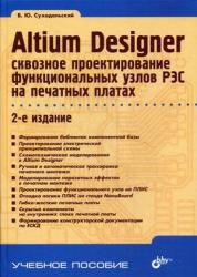 Altium Designer: сквозное проектирование функциональных узлов РЭС на печатных платах: учебное пособие. 2-е изд.,перераб. и доп.