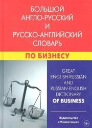 Большой англо-русский и русско-английский словарь по бизнесу. Свыше 100 000 терминов, сочетаний, эквивалентов и значений. С транскрипцией