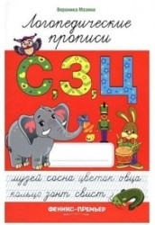 """Логопедические прописи """"С, З, Ц"""""""