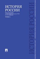 История России с древнейших времен до наших дней: учебник: в 2 т. Т. 1