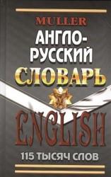 Англо-русский словарь с грамматическим приложением и современной транскрипцией. 115 000 слов