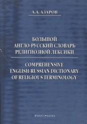 Большой англо-русский словарь религиозной лексики / Comprehensive English-Russian Dictionary of Religious Terminology