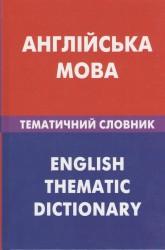 Англiийська мова. Тематичний словник. 20 000 слiв та речень