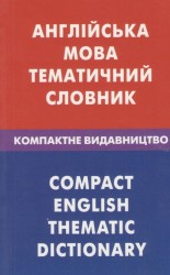 Англiська мова. Тематичний словник. Компактне видавництво. 10000 слiв