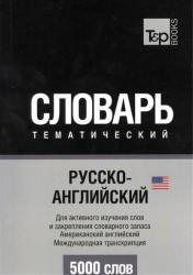 Русско-английский (американский) тематический словарь. 5000 слов. Международная транскрипция