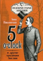 5 O`Clock и другие традиции Англии