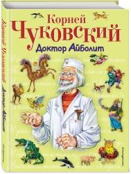 Доктор Айболит