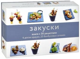 Закуски. Подарочный набор: Книга с 30 рецептами, 4 доски ардуаз, 20 бамбуковых шпажек