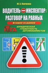 Водитель - инспектор: разговор на равных. Юридическая грамотность автомобилистов. 2-е издание, дополненное и переработанное