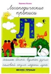 """Логопедические прописи """"Л"""""""