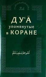 Ду`а упомянутые в Коране