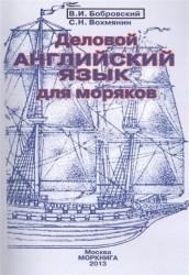 Деловой английский язык для моряков. Издание четвертое, исправленное и дополненное