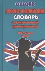 Русско-английский словарь с оригинальной транскрипцией. 80 тысяч слов
