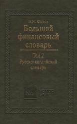 Большой финансовый словарь. Том 2. Русско-английский словарь. Издание второе, дополненное. Около 46000 терминов