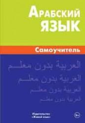 Арабский язык. Самоучитель. 2-е изд