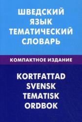 Шведский язык. Тематический словарь. Компактное издание. 10000 слов