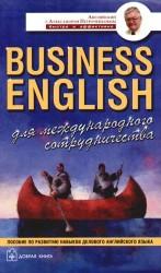 Business English для международного сотрудничества. Пособие по развитию навыков делового английского языка