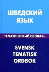 Шведский язык. Тематический словарь. 20 000 слов и предложений. С транскрипцией шведских слов
