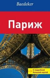 Париж. Путеводитель с большой подробной картой