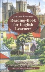 Reading-Book for English Learners. Хрестоматия по англо-американской литературе для изучающих английский язык