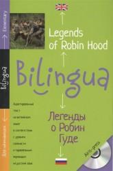 Legends of Robin Hood = Легенды о Робин Гуде. Адаптированный текст на английском языке в соответствии с уровнем сложности и параллельным переводом на русский язык. Для начинающих (+CD)