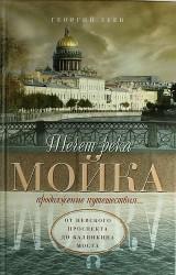 Течет река Мойка. Продолжение путешествия… От Невского проспекта до Калинкина моста