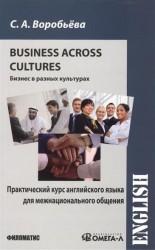 Business across Cultures / Бизнес в разных культурах. Практический курс английского языка для межнационального общения. Учебник