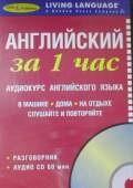 Английский за 1 час. Аудиокурс английского языка (брошюра + CD)