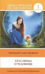 Красавица и чудовище = The Beauty and the Beast. 1 уровень. Словарь, комментарии, упражнения
