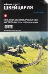 """Швейцария. Путеводитель """"Афиши"""". Изд. 1"""