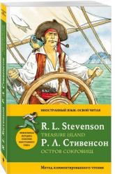 Остров сокровищ / Treasure Island. Метод комментированного чтения