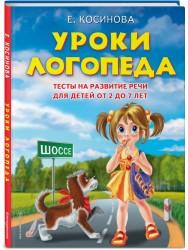 Уроки логопеда. Тесты на развитие речи для детей от 2 до 7 лет. Учебное издание