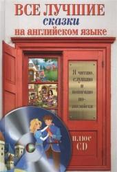 Все лучшие сказки на английском языке + CD