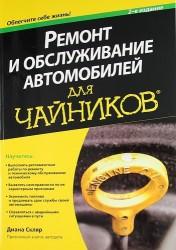 Ремонт и обслуживание автомобилей для чайников, 2-е изд. : Пер. с англ.
