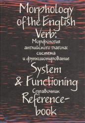 Morphology of the English Verd. System & Functioning. Reference-book / Морфология английского глагола: система и функционирование. Справочник