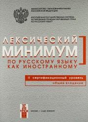 Лексический минимум по русскому языку как иностранному. Второй сертификационный уровень. Общее владение.