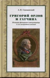 Григорий Орлов и Гатчина : история фаворита императрицы и его загородного имения