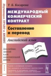 Международный коммерческий контракт. Составление и перевод. Учебное пособие