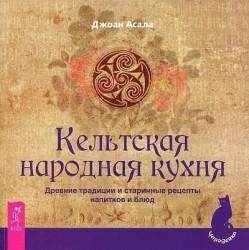 Кельтская народная кухня. Древние традиции и старинные рецепты напитков и блюд (комплект из 2 книг)