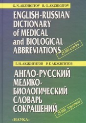 Англо-русский медико-биологический словарь сокращений / English-Russian Dictionary of Medical and Biological Abbreviations
