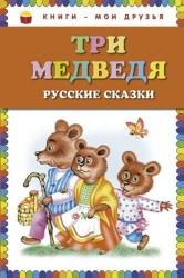 Три медведя. Русские сказки (ил. М. Литвиновой)