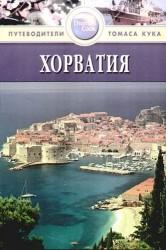 Хорватия: Путеводитель. 2-е изд., перераб. и доп.